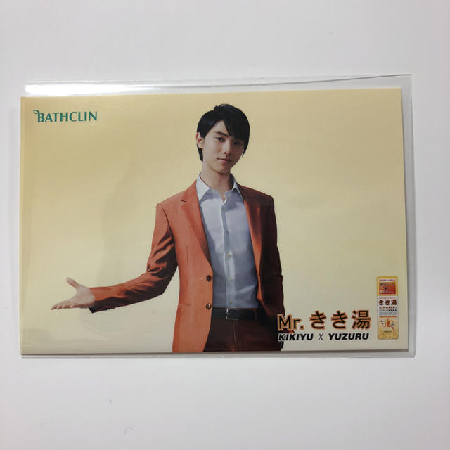 羽生結弦 ポストカード1枚 エンタメ/ホビーのタレントグッズ(スポーツ選手)の商品写真
