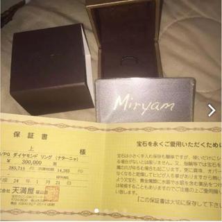 Miyamリング ブラックダイヤモンド(リング(指輪))