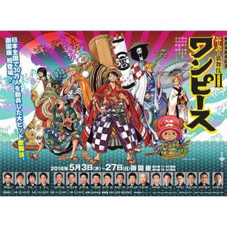 名古屋御園座 千秋楽 スーパー歌舞伎Ⅱ ワンピース チケット(伝統芸能)
