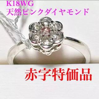 期間限定! 本物 K18WG 天然 ダイヤモンド ピンク ダイヤモンド リング(リング(指輪))