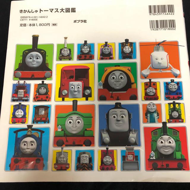 6c4047b2e1b508 きかんしゃトーマス大図鑑の通販 by ひっちー's shop|ラクマ