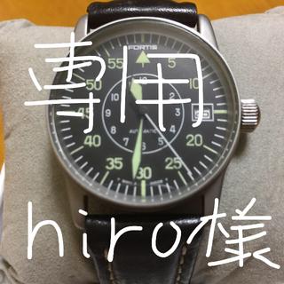 フォルティス(FORTIS)のフォルティス  自動巻 ボーイズサイズ(腕時計(アナログ))