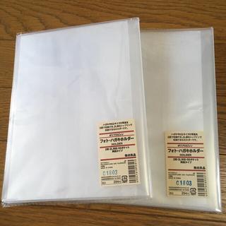 ムジルシリョウヒン(MUJI (無印良品))の無印良品 フォト・ハガキホルダー 2冊セット(ファイル/バインダー)