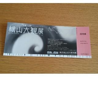 横山大観展 チケット1枚 東京国立近代美術館(美術館/博物館)