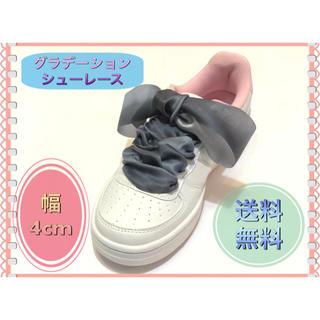 1ペア グラデーション シューレース リボン  幅4センチ 靴紐 スニーカー紐(その他)