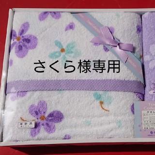 ニシカワ(西川)の京都西川 大判バスタオル(タオル/バス用品)