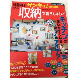 近藤典子さんのサンキュ!収納で暮らしキレイ 雑誌 ベネッセ(その他)