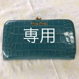 check out 93265 dd79e miumiu ミュウミュウ クロコ型押しがま口財布