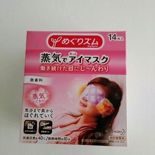 カオウ(花王)の【PINKY様専用】めぐりズム 蒸気でホットアイマスク【送料無料】(その他)