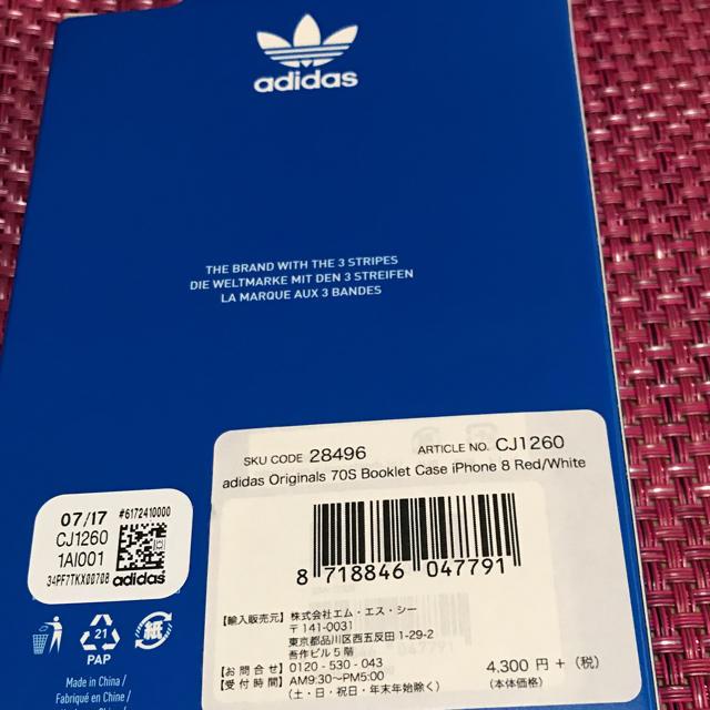 adidas(アディダス)のアディダス adidas iPhoneスマホケース 6 / 6s / 7 / 8 スマホ/家電/カメラのスマホアクセサリー(iPhoneケース)の商品写真