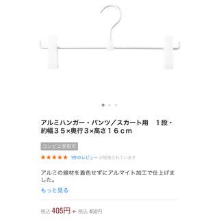 ムジルシリョウヒン(MUJI (無印良品))の無印 パンツ スカート用ハンガー×5(押し入れ収納/ハンガー)