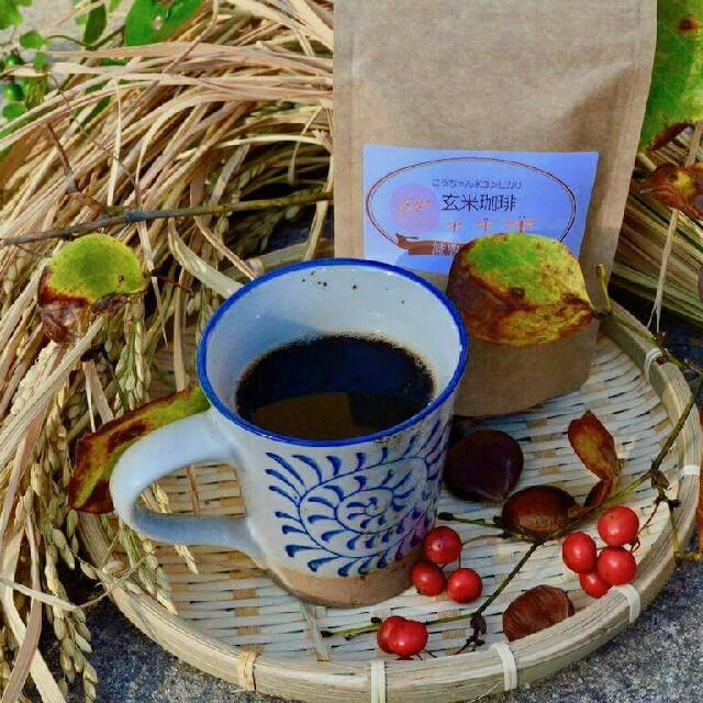 お米ギフト💕玄米珈琲と稲穂ミニブーケ(小)メッセージカードのプチギフトセット 食品/飲料/酒の飲料(コーヒー)の商品写真