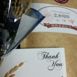 お米ギフト💕玄米珈琲と稲穂ミニブーケ(小)メッセージカードのプチギフトセット(コーヒー)