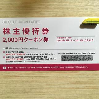 マウジー(moussy)のバロックジャパンリミテッド 株主優待券2,000円分(ショッピング)