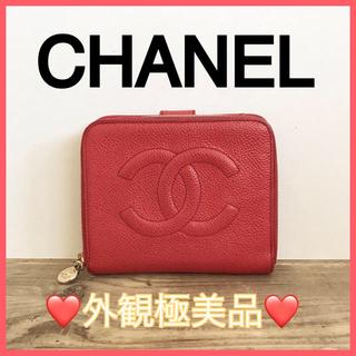 シャネル(CHANEL)の【CHANEL】キャビアスキン折財布❤️赤❤️(財布)