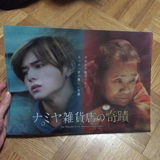 カドカワショテン(角川書店)のナミヤ雑貨店の奇蹟 (アイドルグッズ)
