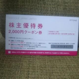 マウジー(moussy)の2000円クーポン券(ショッピング)
