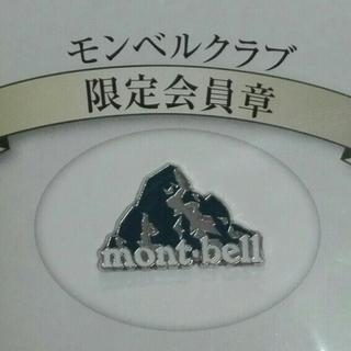 モンベル(mont bell)のモンベル 限定会員章(その他)