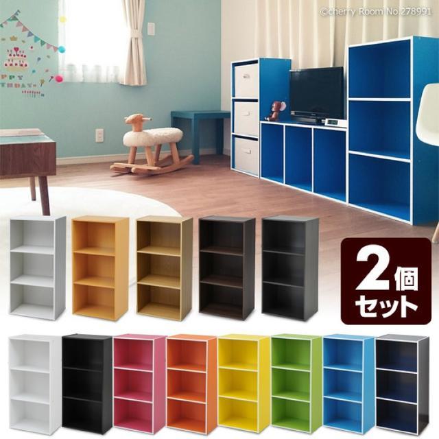 f77d492c9b ☆お得☆2個組 3段カラーボックス カラボ 収納ラック 収納ボックス 本棚 ...