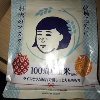 イシザワケンキュウジョ(石澤研究所)のお米のマスク 9枚(パック/フェイスマスク)