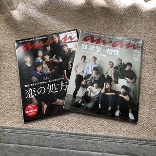 ヘイセイジャンプ(Hey! Say! JUMP)のanan 一冊400円!(ファッション)