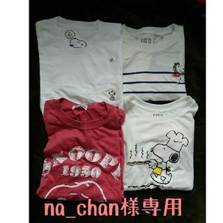 スヌーピー(SNOOPY)のna_chan様専用スヌーピーTシャツ四点セット(Tシャツ(半袖/袖なし))
