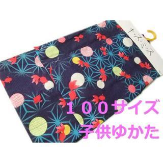 浴衣 子供 ブランド浴衣 キスミス 100サイズ 3-4才用 紺色 yk996