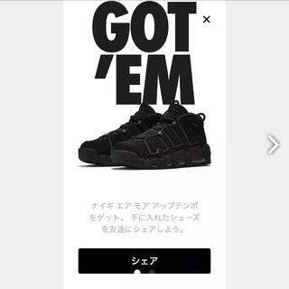 ナイキ(NIKE)の26.5cm Nike Air more uptempo モアテン Black(スニーカー)