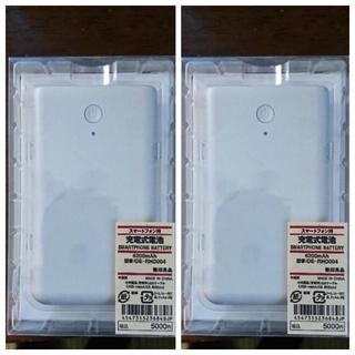 ムジルシリョウヒン(MUJI (無印良品))の無印良品モバイルバッテリー6200(バッテリー/充電器)