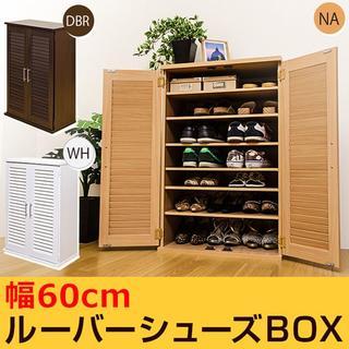 【新品/送料無料】 ルーバーシューズBOX 60cm幅 DBR/NA/WH(玄関収納)