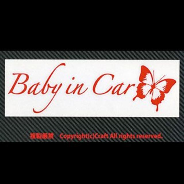 Baby in Car/ステッカー蝶butterfl(/A)ベビー 自動車/バイクの自動車(車外アクセサリ)の商品写真