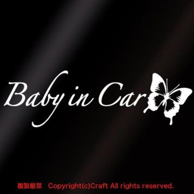 Baby in Car/ステッカー蝶butterfly(白/A)ベビーインカー キッズ/ベビー/マタニティの外出/移動用品(その他)の商品写真