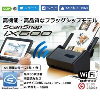 フジツウ(富士通)の新品未開封!ScanSnap iX500(PC周辺機器)