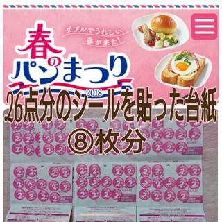 ヤマザキセイパン(山崎製パン)の最終値下げ♡ヤマザキ春のパン祭り2018♡26点分のシールを貼った台紙⑧枚分(ノベルティグッズ)