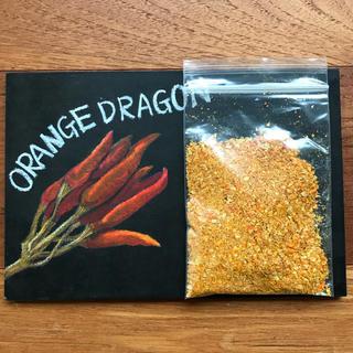 唐辛子(粉末)☆オレンジドラゴン☆15g(野菜)