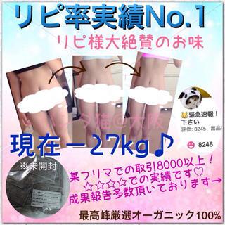 リピ率No.1♡痩せ快便美肌報告多数♡厳選有機ダイエットルイボスティー(ダイエット食品)