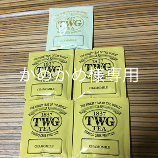 ★かめかめ様専用★TWG   紅茶   5袋(茶)