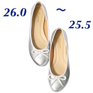 新品 2E 26.0 バレエパンプス シルバー 大きいサイズ(バレエシューズ)