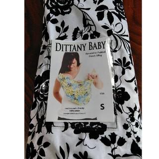 ディッタニーベイビー(Dittany Baby)の【未使用】ディッタニーベビー リバーシブルスリング S(その他)