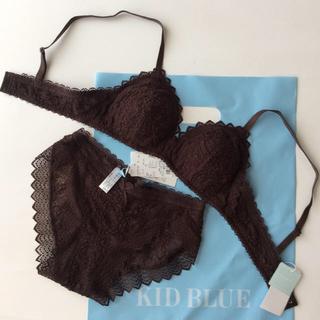 キッドブルー(KID BLUE)のKIDBLUE タグ付き新品未使用 ノンワイヤーブラ&ショーツ ブラウン(ブラ&ショーツセット)