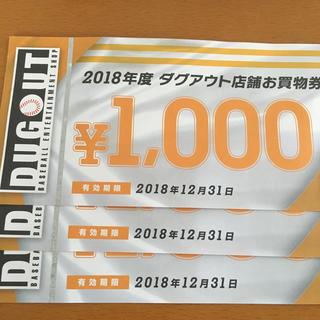 ソフトバンク(Softbank)の値下げ:Softbank hawks(ソフトバンクホークス)ダグアウト お買物券(野球)