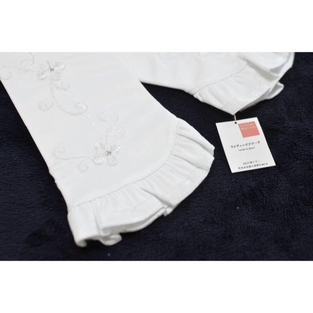 【新品】ウェディンググローブ  指あり 刺繍&フリルが可愛い♥ ホワイト レディースのフォーマル/ドレス(ウェディングドレス)の商品写真
