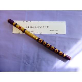 石見(いわみ)神楽笛 総巻 手引書付き 送料無料 (横笛)