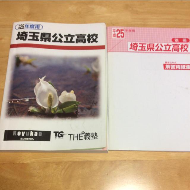 高校 埼玉 入試 過去 問 県