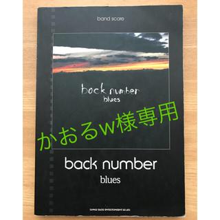 バックナンバー(BACK NUMBER)のback number バンドスコア(ポピュラー)
