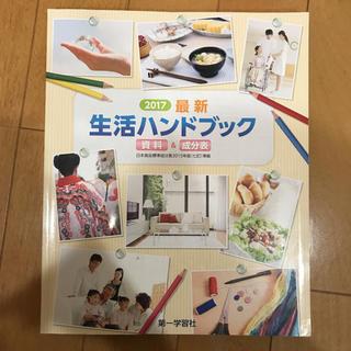 生活ハンドブック 家庭科(語学/参考書)
