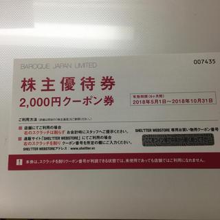 マウジー(moussy)のBAROQUE JAPAN2000円優待券(ショッピング)
