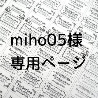miho05様専用・文字入れハーバリウムシール【マット】65カット(しおり/ステッカー)