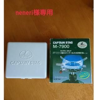 キャプテンスタッグ(CAPTAIN STAG)のCAPTAIN STAG M-7900 小型ガスバーナーコンロ(ストーブ/コンロ)