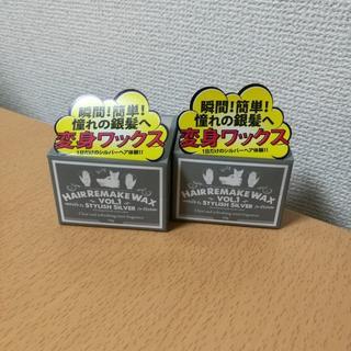ヘアワックス シルバーカラー 銀髪 50g 2個セット(ヘアワックス/ヘアクリーム)
